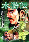 水滸伝 (2)-電子書籍