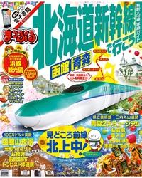 まっぷる 北海道新幹線で行こう-電子書籍