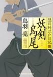 妖剣 鳥尾(とりのお) 隠目付江戸日記(三)-電子書籍