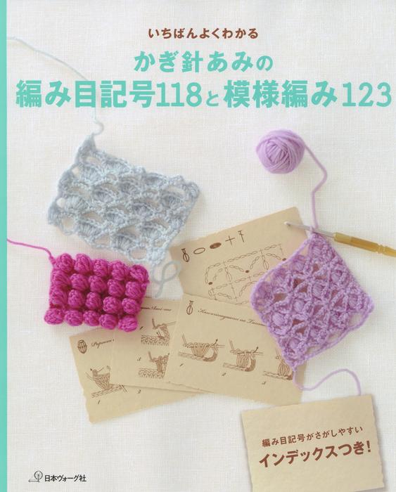 いちばんよくわかる かぎ針あみの編み目記号118と模様編み123拡大写真