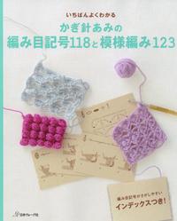 いちばんよくわかる かぎ針あみの編み目記号118と模様編み123-電子書籍