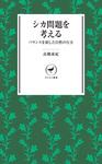ヤマケイ新書 シカ問題を考える-電子書籍