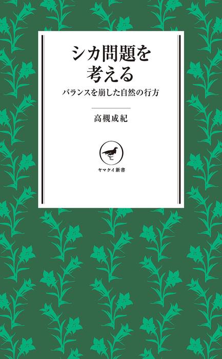 ヤマケイ新書 シカ問題を考える拡大写真