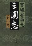 三国志 第八巻-電子書籍