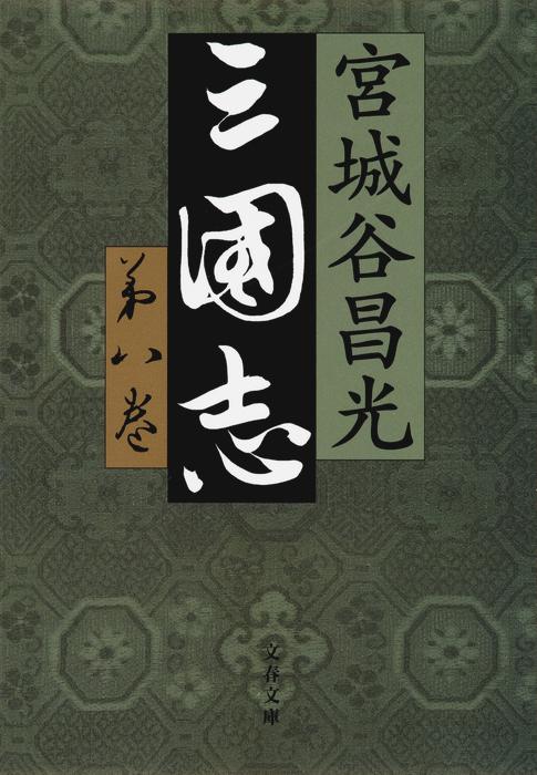 三国志 第八巻拡大写真