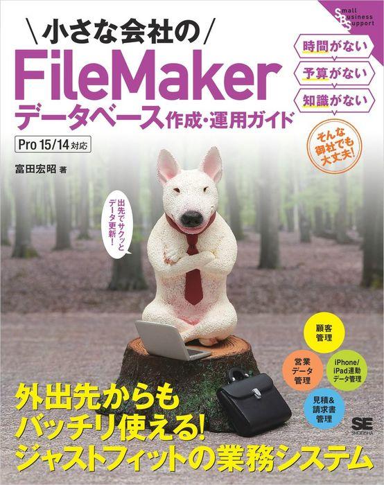 小さな会社のFileMakerデータベース作成・運用ガイド Pro 15/14対応拡大写真