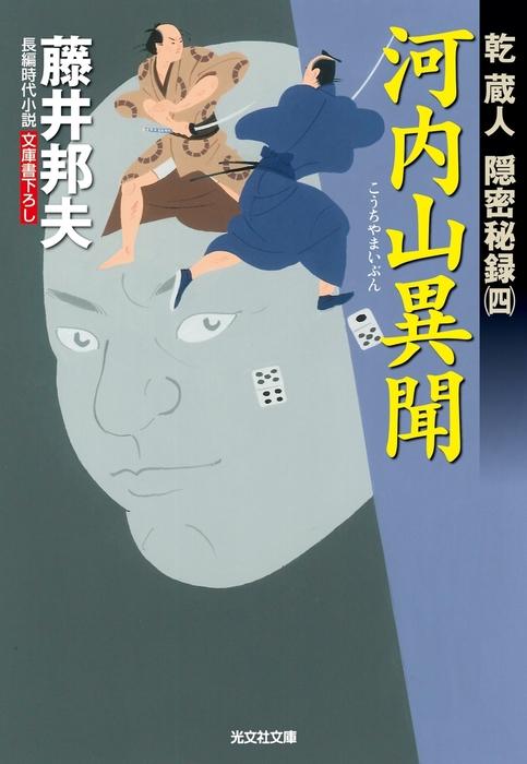 河内山異聞~乾蔵人 隠密秘録(四)~-電子書籍-拡大画像