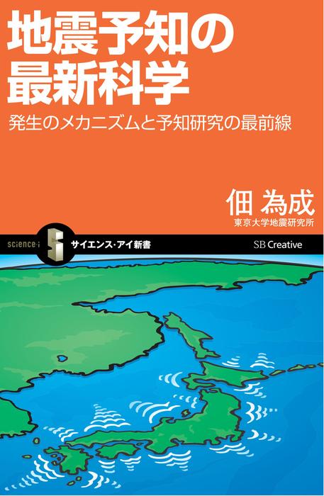 地震予知の最新科学拡大写真