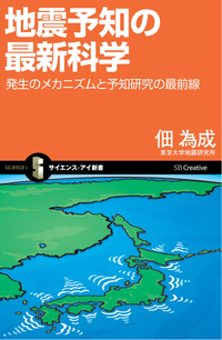地震予知の最新科学-電子書籍