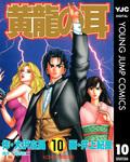 黄龍の耳 10-電子書籍