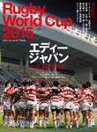 Rugby World Cup 2015-電子書籍