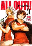 【1400円OFF】ALL OUT!!【期間限定1~10巻セット】-電子書籍