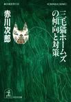 三毛猫ホームズの傾向と対策-電子書籍