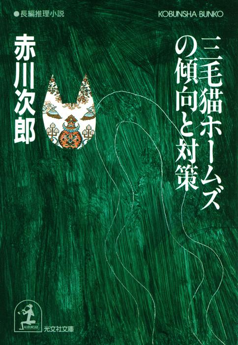 三毛猫ホームズの傾向と対策-電子書籍-拡大画像