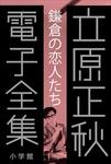 立原正秋 電子全集2 『鎌倉の「恋人たち」』-電子書籍