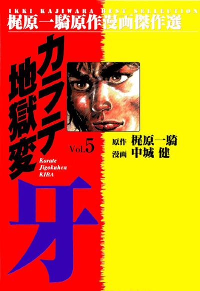 カラテ地獄変牙5-電子書籍