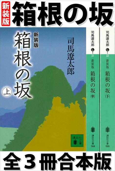 箱根の坂 全3冊合本版-電子書籍-拡大画像