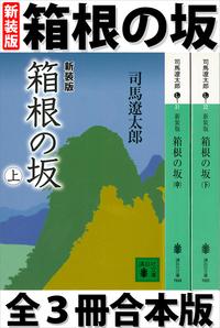 箱根の坂 全3冊合本版-電子書籍