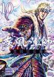 義風堂々!! 疾風の軍師 -黒田官兵衛- 10巻-電子書籍