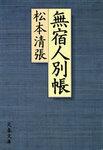無宿人別帳-電子書籍