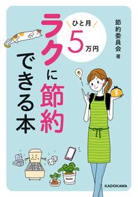 ひと月5万円ラクに節約できる本-電子書籍