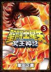 聖闘士星矢 NEXT DIMENSION 冥王神話 3-電子書籍
