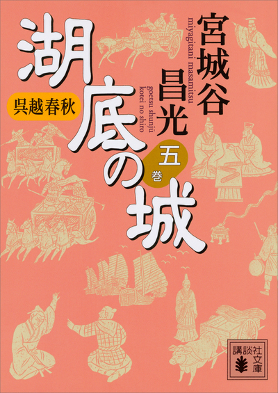 呉越春秋 湖底の城 五-電子書籍