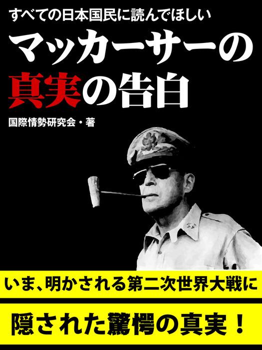 すべての日本国民に読んでほしい マッカーサーの真実の告白-電子書籍-拡大画像