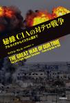 秘録 CIAの対テロ戦争-電子書籍