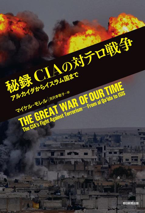 秘録 CIAの対テロ戦争拡大写真