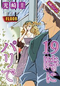 【素敵なロマンス】19時にパリで-電子書籍