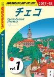 地球の歩き方 A26 チェコ/ポーランド/スロヴァキア 2017-2018 【分冊】 1 チェコ-電子書籍