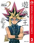 遊☆戯☆王 カラー版 2-電子書籍