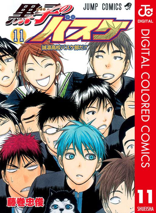 黒子のバスケ カラー版 11-電子書籍-拡大画像