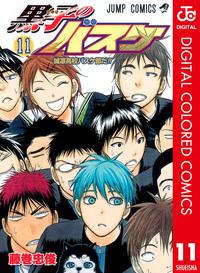 黒子のバスケ カラー版 11-電子書籍