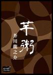 芋粥-電子書籍