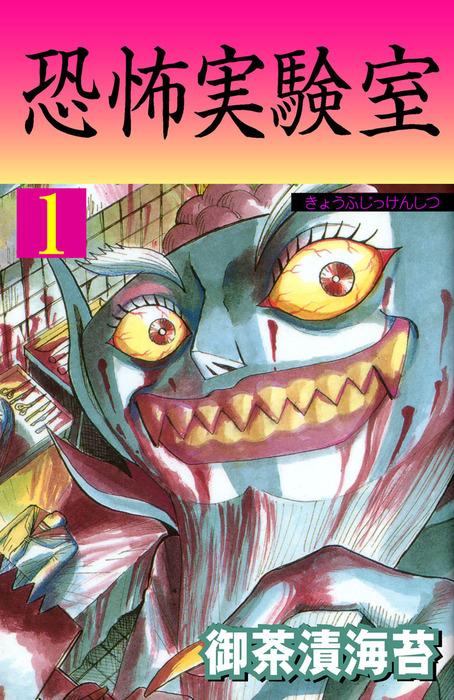 恐怖実験室1-電子書籍-拡大画像