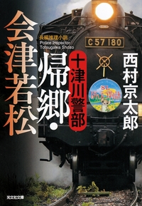 十津川警部 帰郷・会津若松