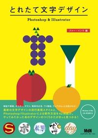 とれたて文字デザイン Photoshop & Illustrator-電子書籍