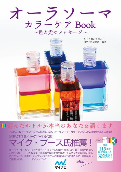 オーラソーマカラーケアBook 色と光のメッセージ拡大写真