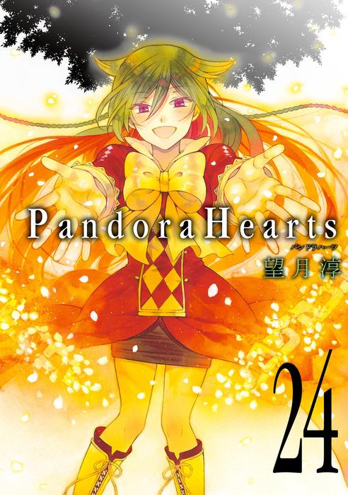 PandoraHearts 24巻拡大写真