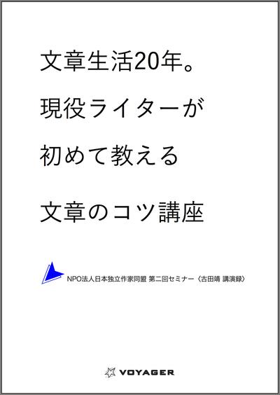 文章生活20年。現役ライターが初めて教える文章のコツ講座?NPO法人日本独立作家同盟 第二回セミナー〈古田靖 講演録〉-電子書籍