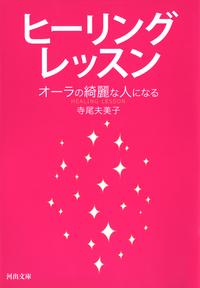 ヒーリングレッスン-電子書籍