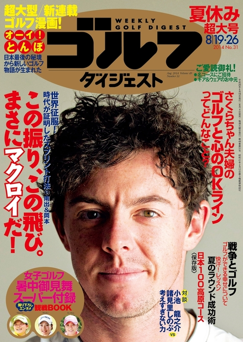 週刊ゴルフダイジェスト 2014/8/19・26号拡大写真