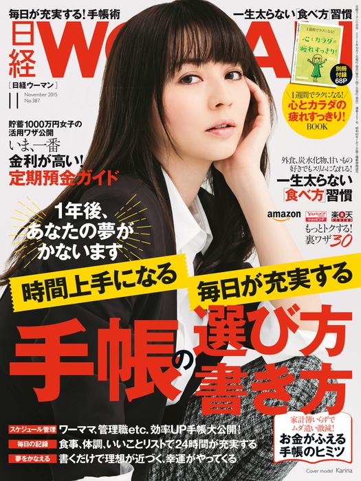 日経ウーマン 2015年 11月号 [雑誌]拡大写真