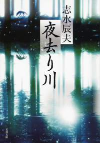 夜去り川-電子書籍