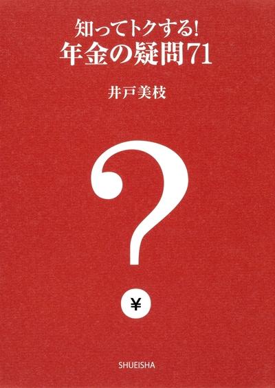 知ってトクする! 年金の疑問71-電子書籍
