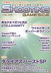 シューティングゲームサイド Vol.5 縮小版-電子書籍