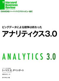 ビッグデータによる競争は終わった アナリティクス3.0