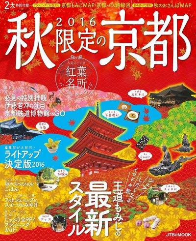 2016 秋限定の京都-電子書籍